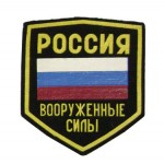 Russian Armed Forces Uniform sleeve patch 125