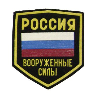 Russische Streitkräfte Uniform Hülse Patch 125