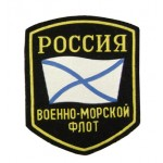 Flotta marina russa uniforme di patch 126