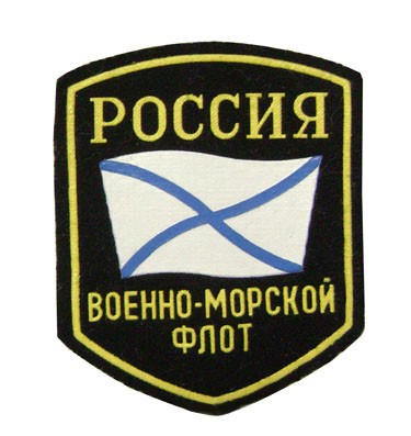 Russische Marine-Flotte Uniform Patch 126