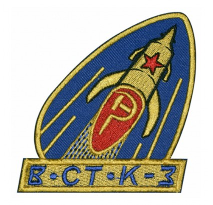 Vostok-3 Soviet Space Program Patch BOCTOK CCCP #2