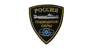Submarine Forces of the Navy of Russia embroidery patch
