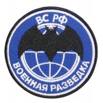 Armed Forces of Russia - Military Intelligence patch