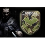 Russian Army Special Forces Military embroidery Tactical Sleeve Sew-on patch
