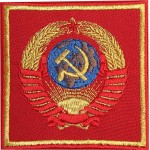 USSR Arms embroidery patch