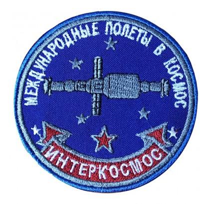 Patch manica commemorativa del programma spaziale sovietico INTERKOSMOS