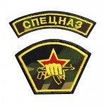 Fuerza especial rusa Spetsnaz 2 parches de camuflaje
