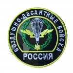 Russian Army Air Force Sleeve Camo Dubok VDV PATCH
