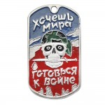 """Russian Military SPETSNAZ Metal Tag """"Want Peace - Get Ready to War"""""""
