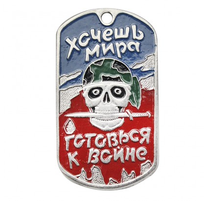 """Ejército ruso Dog Tag """"Quieres la paz - prepárate para la guerra"""""""