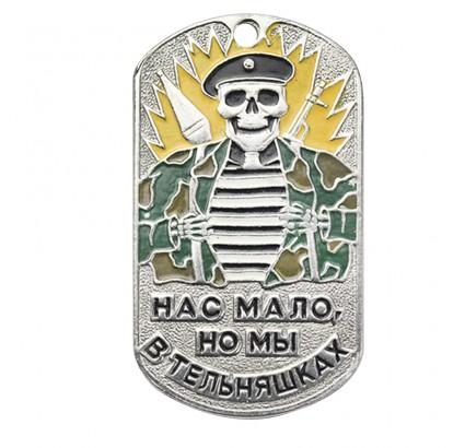 """Marines russes dog tag """"Il y a peu de nous mais nous sommes en Telnyashkas"""""""