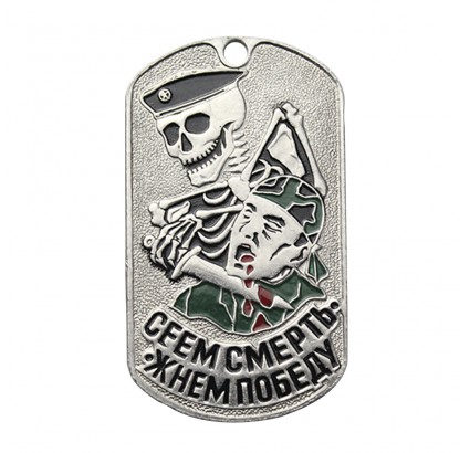 """Russian Military Marines Metal Tag """"We Sow Death, Collect Victory"""""""