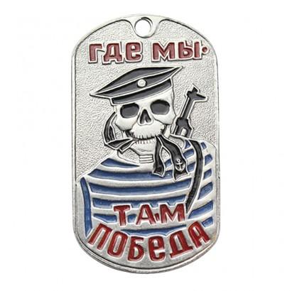 """Russo Dog Tag marines militare """"la vittoria è dove siamo"""""""