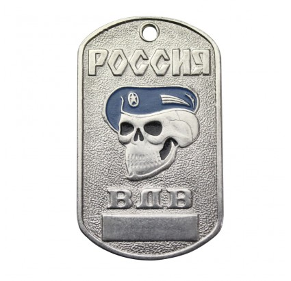 Metal dog tag from Airborne troops of Russia VDV