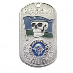 Airborne troops of Russian Army VDV dog tag