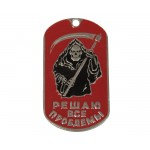 """Military SPETSNAZ Death tag """"I solve all problems"""""""
