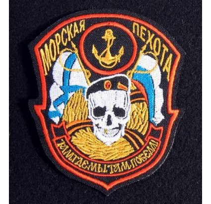 Russe Marines Spetsnaz URSS broderie Patch 32