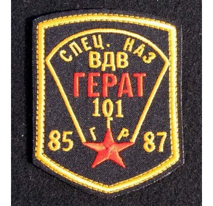 GERAT military embroidery patch 33