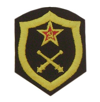 Artillery Troops military Russian patch 50
