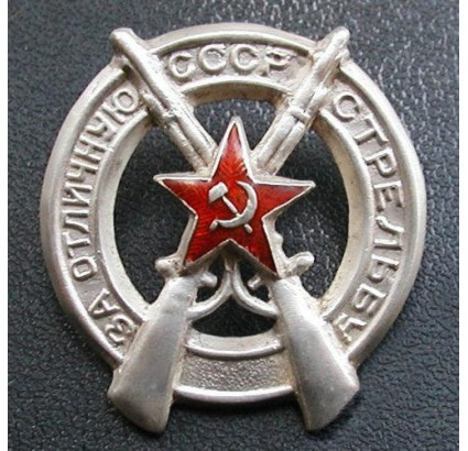 Soviet Union RKKA award FOR EXCELLENT SHOOTING