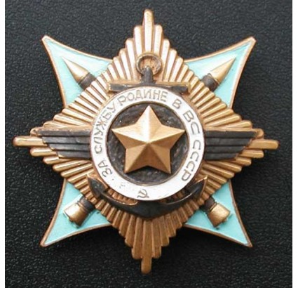 Russian Order of Service to the Motherland in USSR I degree