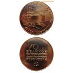 Soviet 70 Years OCTOBER REVOLUTION Medal AURORA CRUISER