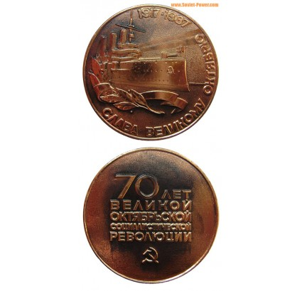 Soviet 70 Years OCTOBER REVOLUTION Medal AURORA CRUISER