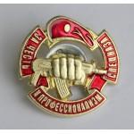 """ロシア特殊部隊のバッジ """"Spetsnazの名誉とプロフェッショナリズムのために"""""""