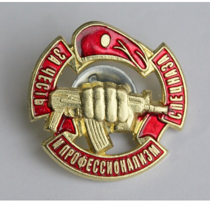 "Russian Special Forces badge ""For Honor and Professionalism of Spetsnaz"""