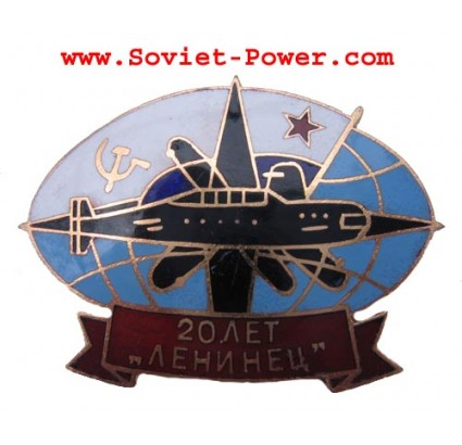 Badge with SUBMARINE LENINETS 20 y Anniversary
