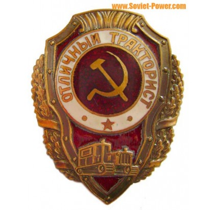 Soviet Army Badge EXCELLENT TRACTORIST
