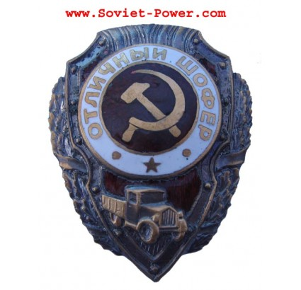 Soviet Navy Badge EXCELLENT DRIVER