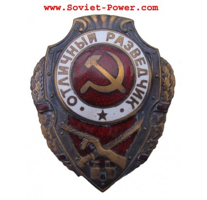 Soviet Badge EXCELLENT SCOUT Military SCOUTING