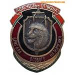"""Distintivo russo """"Equipaggio di assegnazione speciale"""" Spetsnaz"""