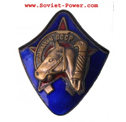 Metal Soviet HORSEMAN Badge Military Red Star USSR Army