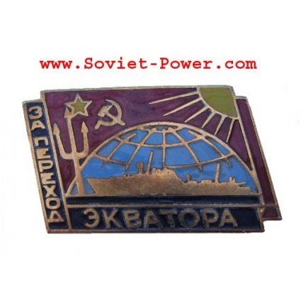 USSR Metal Badge FOR TRANSITION of EQUATOR