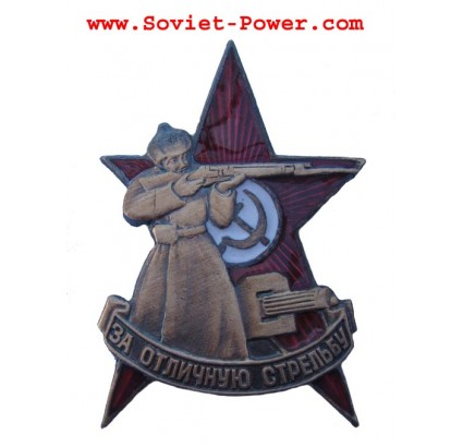 Soviet Award badge FOR EXCELLENT SHOOTING