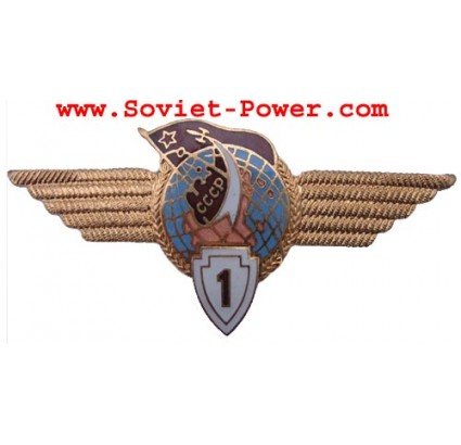 Soviet Badge MILITARY SPACE FORCES 1-st CLASS