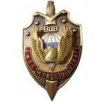 VDV Russian Airborne 70 years Anniversary badge