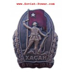 Metal Badge HASAN - 6 Aug 1938 USSR Army