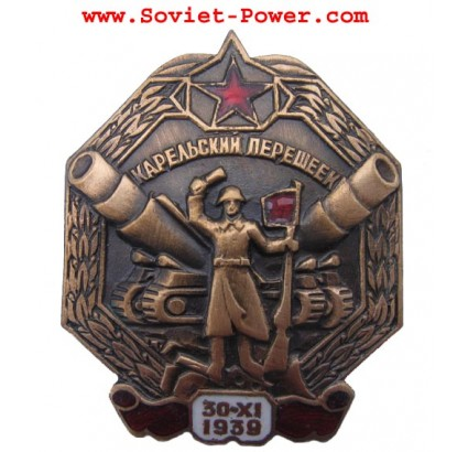 Metal badge KARELIAN ISTHMUS 1939 USSR Army