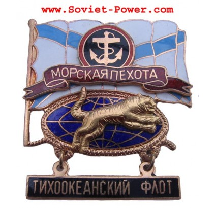 Soviet MARINES of PACIFIC OCEAN FLEET BADGE with Tiger