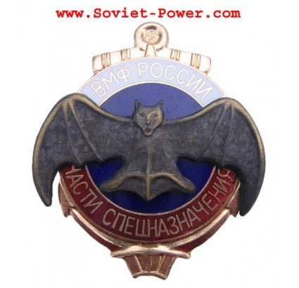 Soviet VMF Special Assignment Troops BADGE Naval Fleet