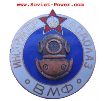 Soviet VMF DIVER INSTRUCTOR Naval badge