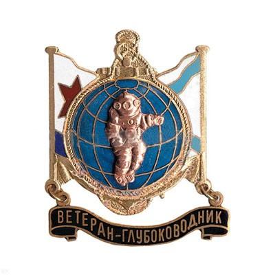 Insigne spécial de la marine russe du plongeur profond (série Diver)