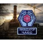 Station atomique de Tchernobyl liquidateur 2 patchs 120