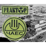 Chernobyl Atomic-Station REACTOR 2 Patches 90