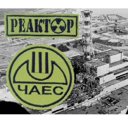 Estación atómica de Chernobyl REACTOR 2 parches 90