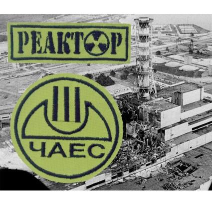 Station atomique de Tchernobyl RÉACTEUR 2 patchs 90