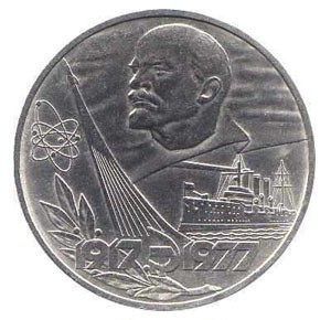 USSR Aurora 1 Rouble Coin 60 October Revolution 1977